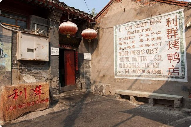 Liqun Roast Duck Restaurant